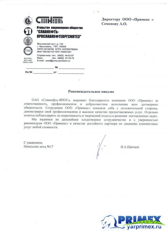 Славнефть