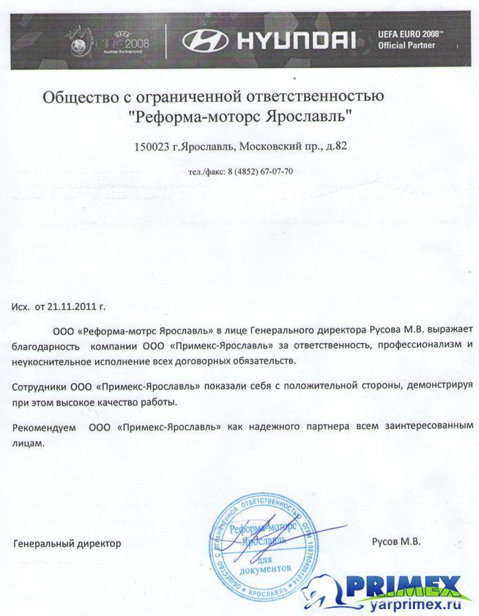 Реформа-моторс Ярославль