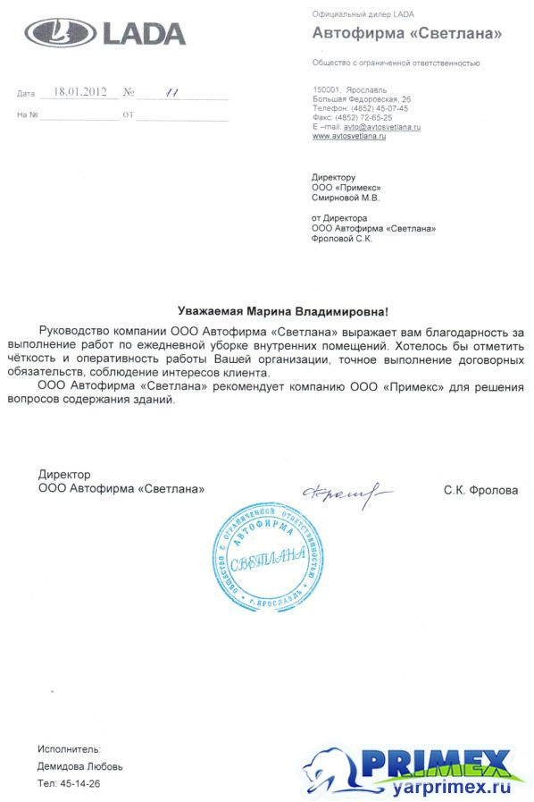 "Автофирма ""Светлана"""