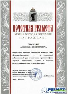 Мэрия города Ярославля