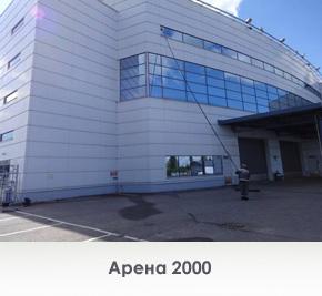 Моем Арену - 2000