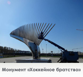 Моем монумент «Хоккейное братство»