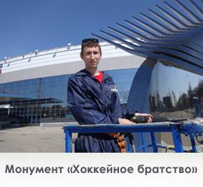 Монумент «Хоккейное братство» у Арены - 2000
