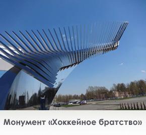 Моем монумент у Арены - 2000