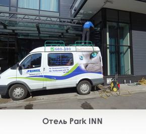 Моем Отель Парк INN в Ярославле