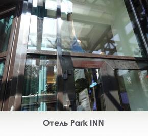 В Отеле Парк INN моем фасад