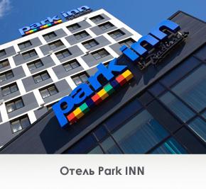 Моем Отель Парк INN