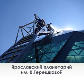 Моем Ярославский Планетарий