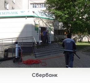 Моем Сбербанк в Ярославле