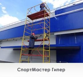 Моем фасад СпортМастер Гипер в Ярославле